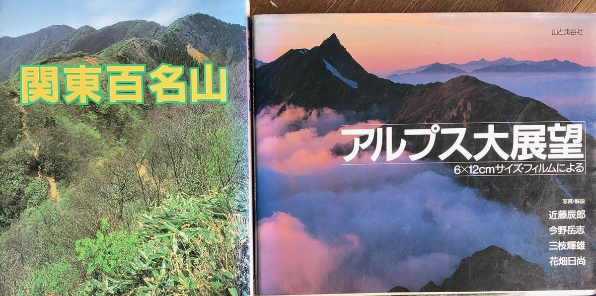 f:id:hideki-sansho:20200615132407j:plain