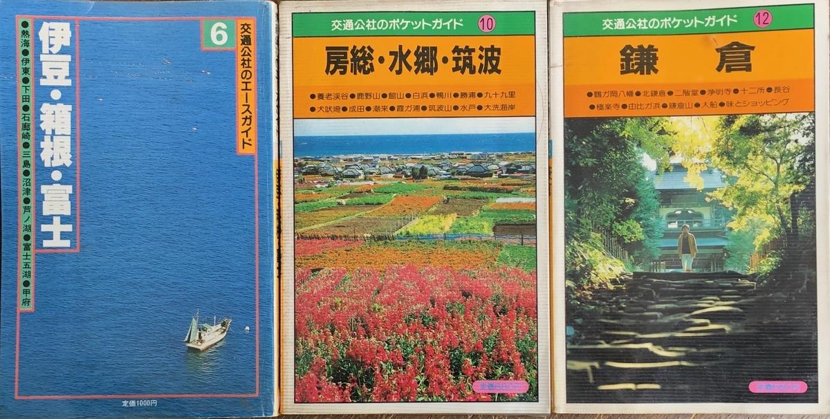 f:id:hideki-sansho:20200615133429j:plain