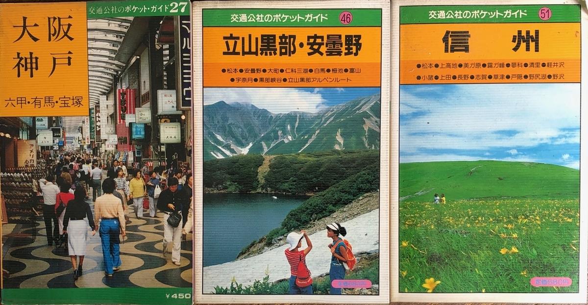 f:id:hideki-sansho:20200615133724j:plain