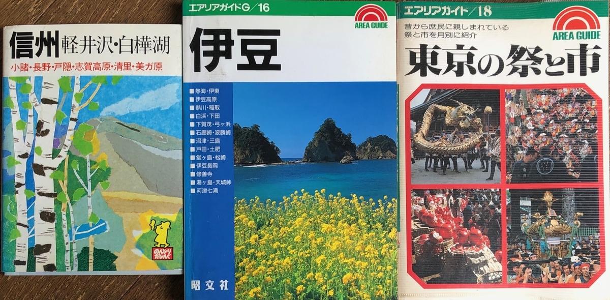 f:id:hideki-sansho:20200615133805j:plain