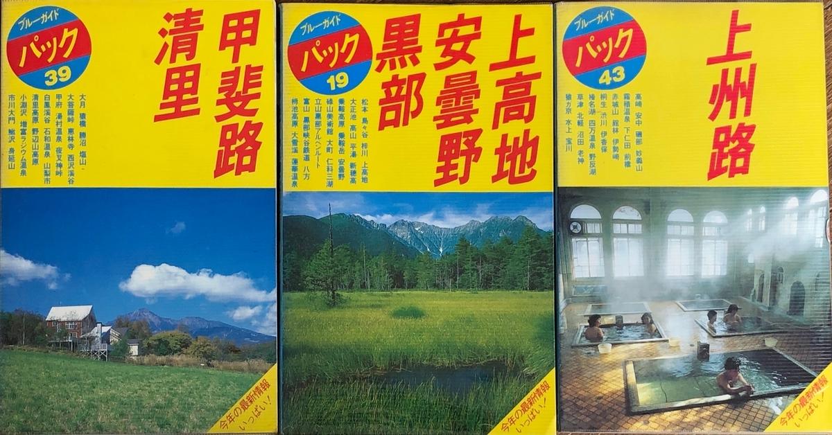 f:id:hideki-sansho:20200615134646j:plain