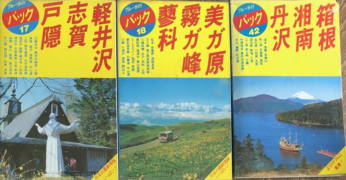 f:id:hideki-sansho:20200615135435j:plain
