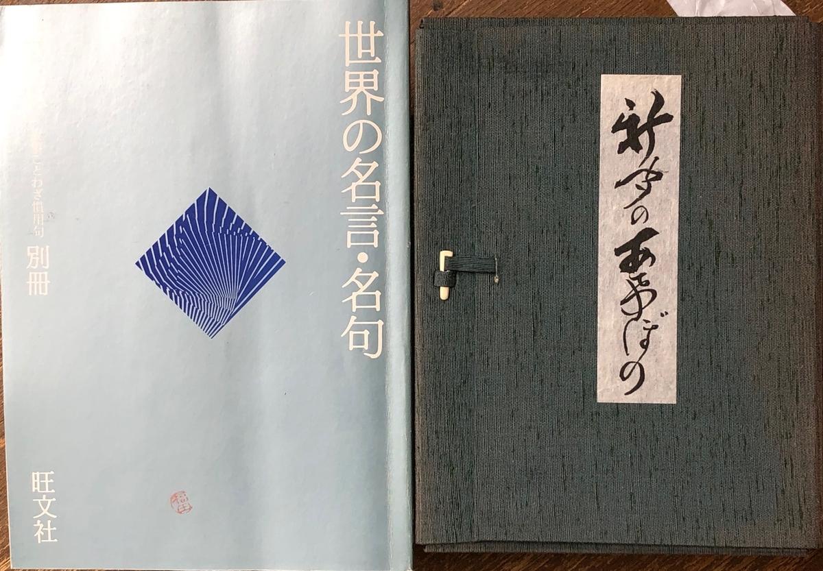 f:id:hideki-sansho:20200618094453j:plain