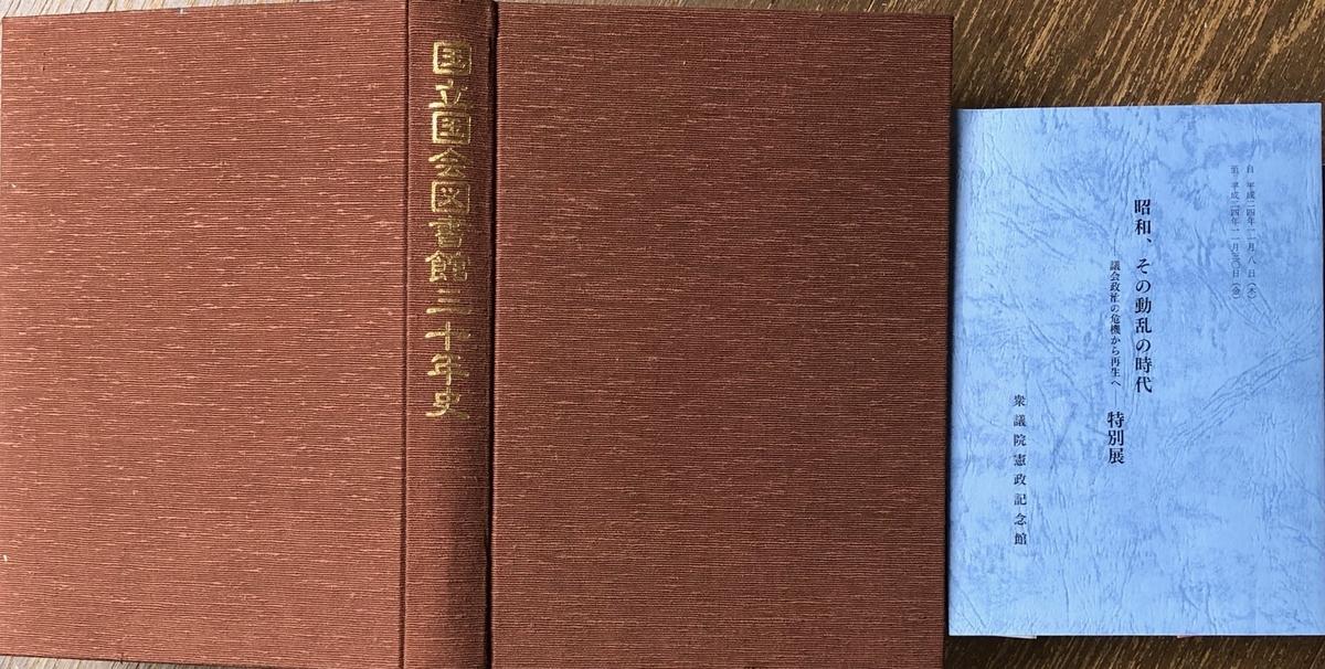 f:id:hideki-sansho:20200618094544j:plain