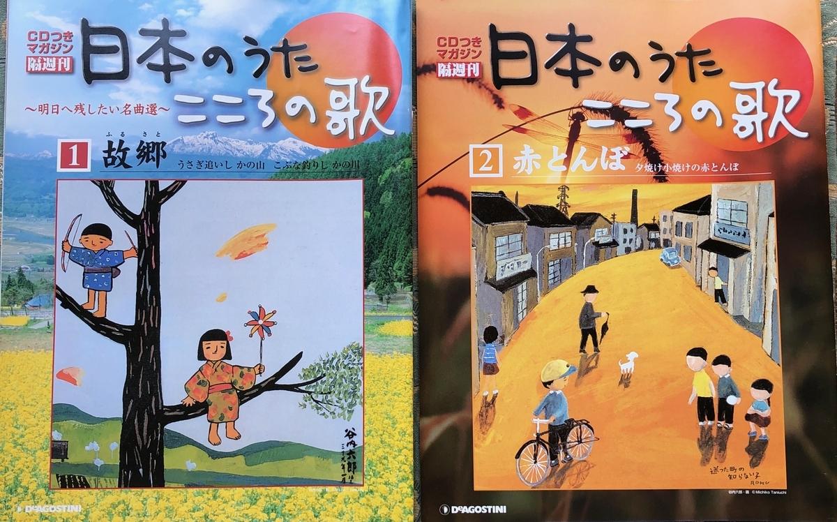 f:id:hideki-sansho:20200701105824j:plain