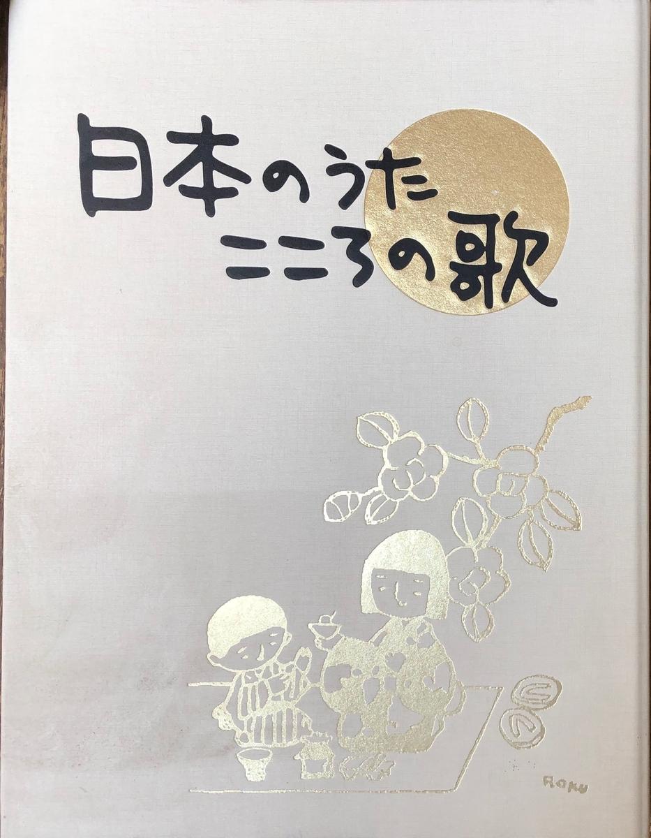 f:id:hideki-sansho:20200701105913j:plain