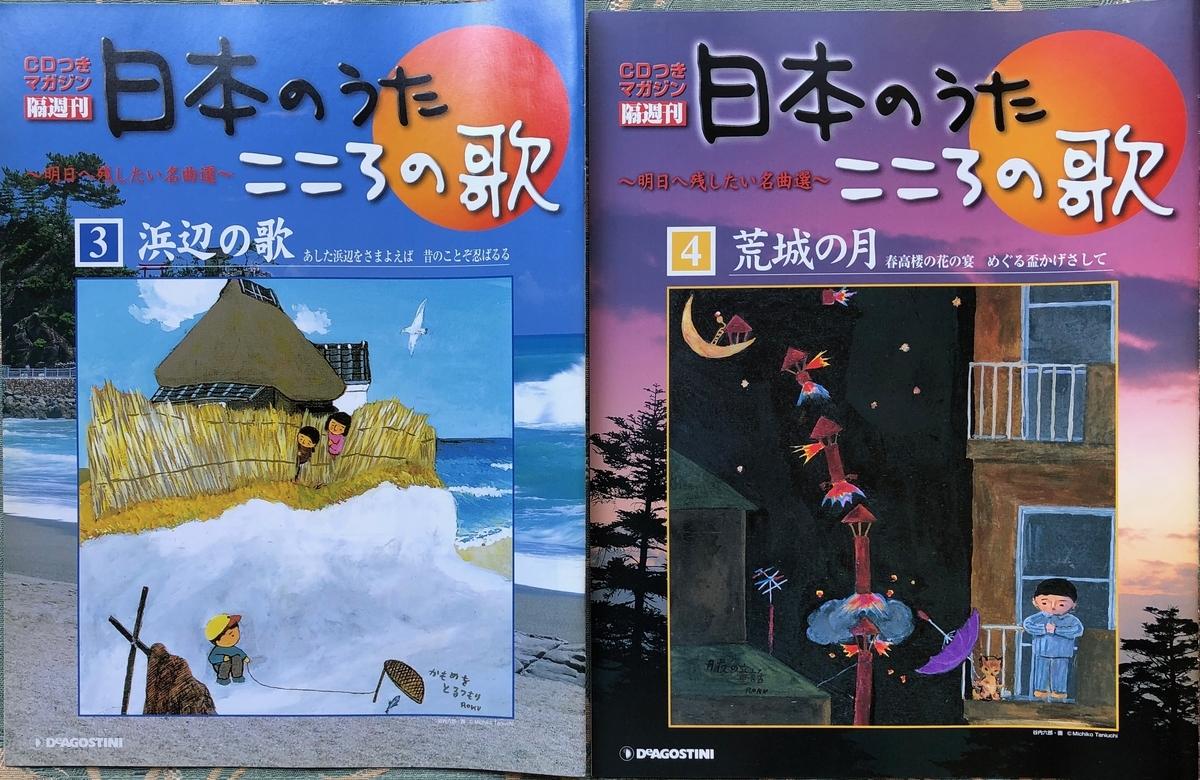 f:id:hideki-sansho:20200701110044j:plain