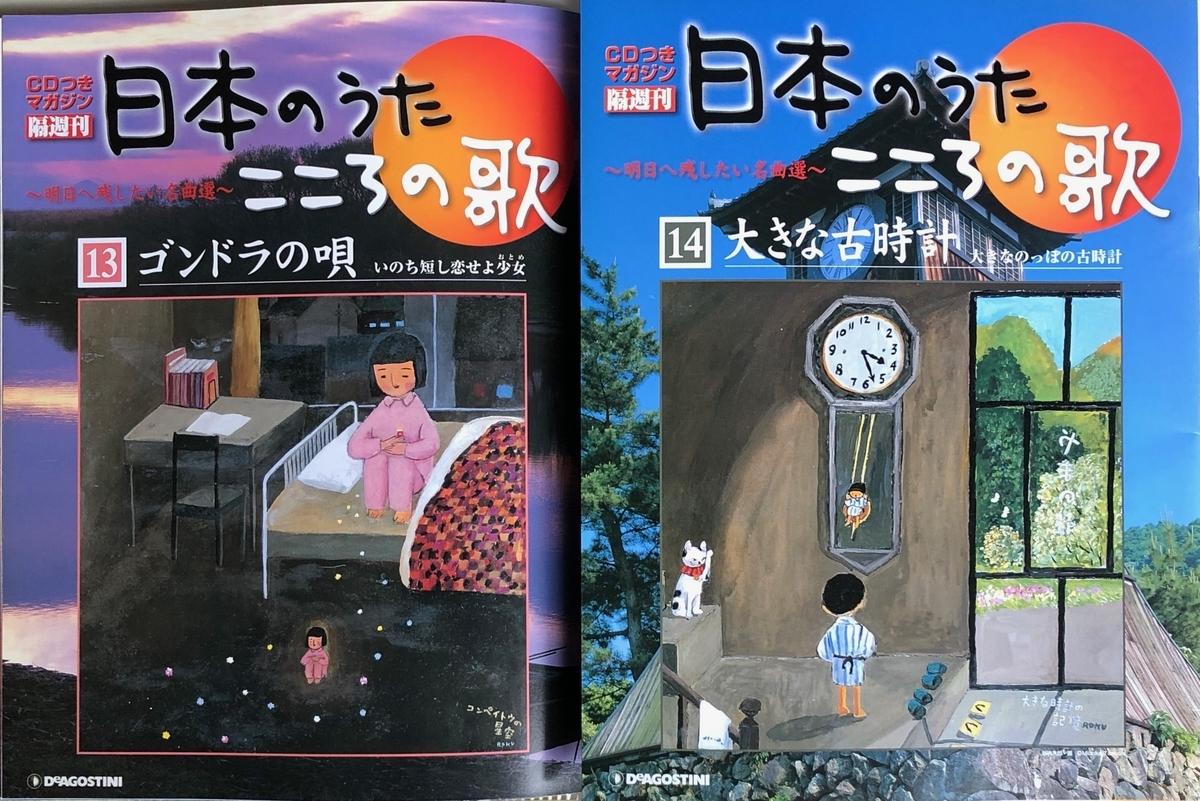 f:id:hideki-sansho:20200701112056j:plain