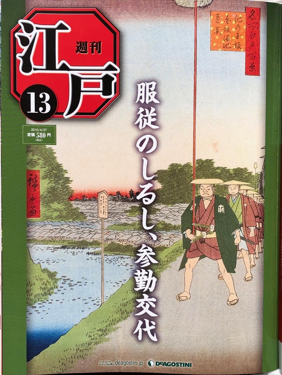 f:id:hideki-sansho:20200701130753j:plain
