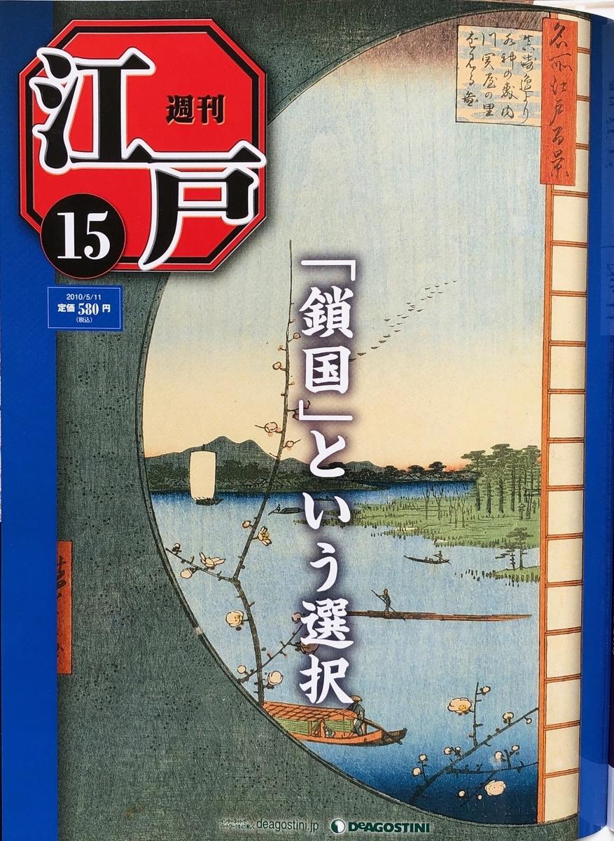 f:id:hideki-sansho:20200701130808j:plain