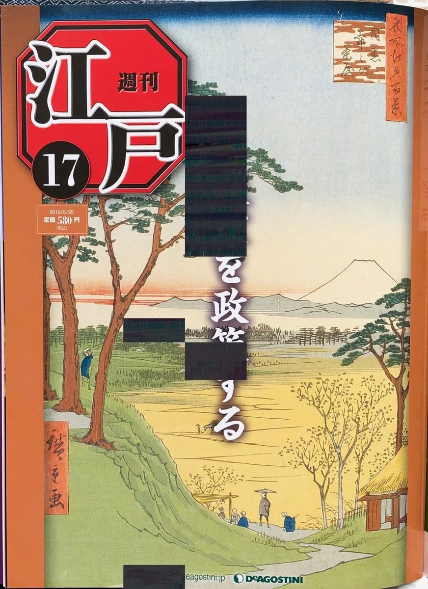 f:id:hideki-sansho:20200701130906j:plain