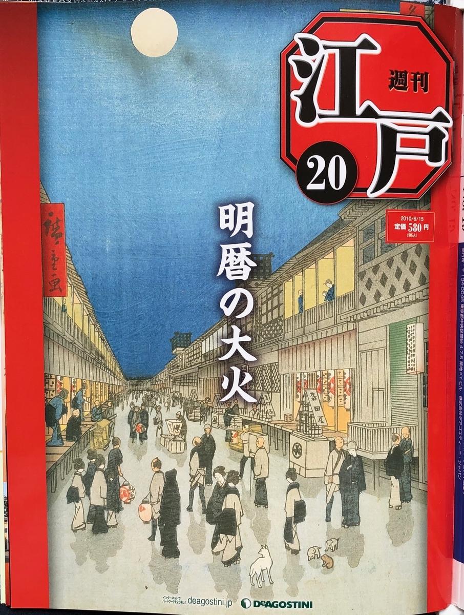 f:id:hideki-sansho:20200701131006j:plain