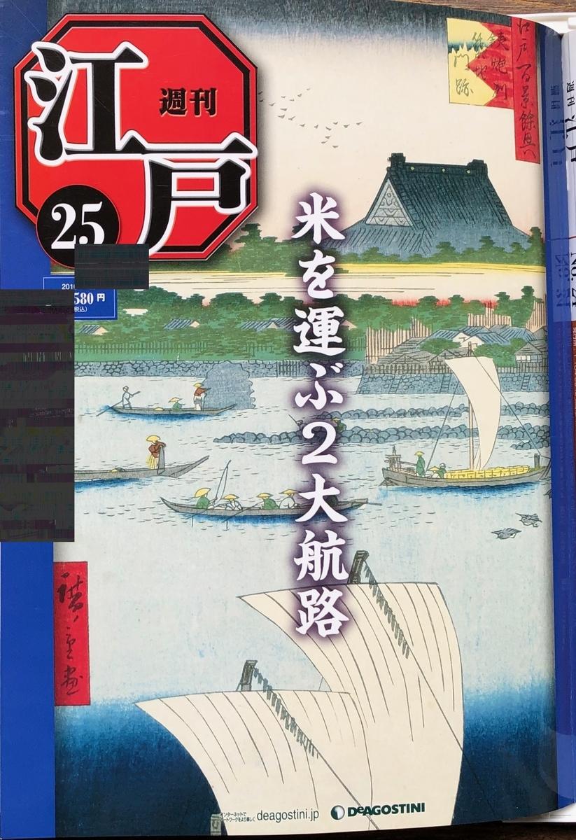 f:id:hideki-sansho:20200701131255j:plain
