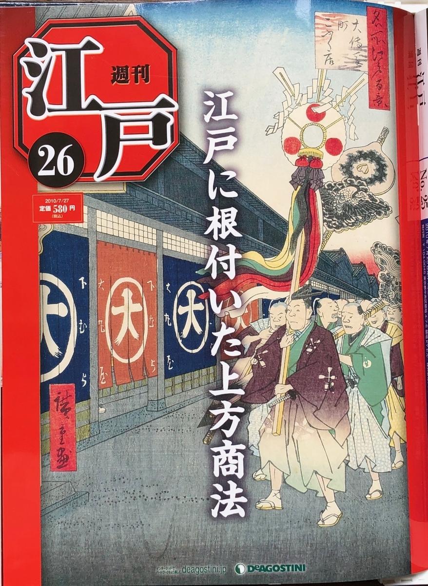 f:id:hideki-sansho:20200701131302j:plain