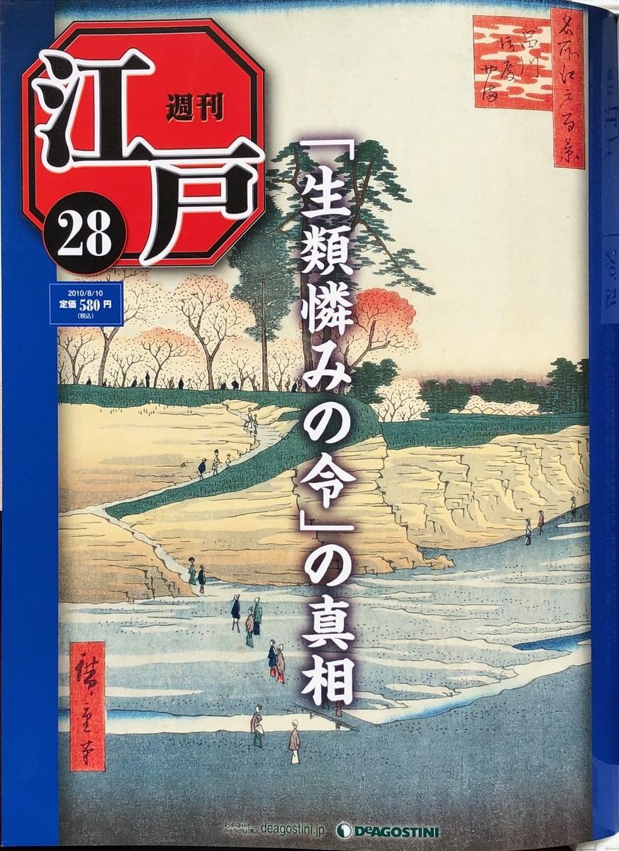 f:id:hideki-sansho:20200701131523j:plain