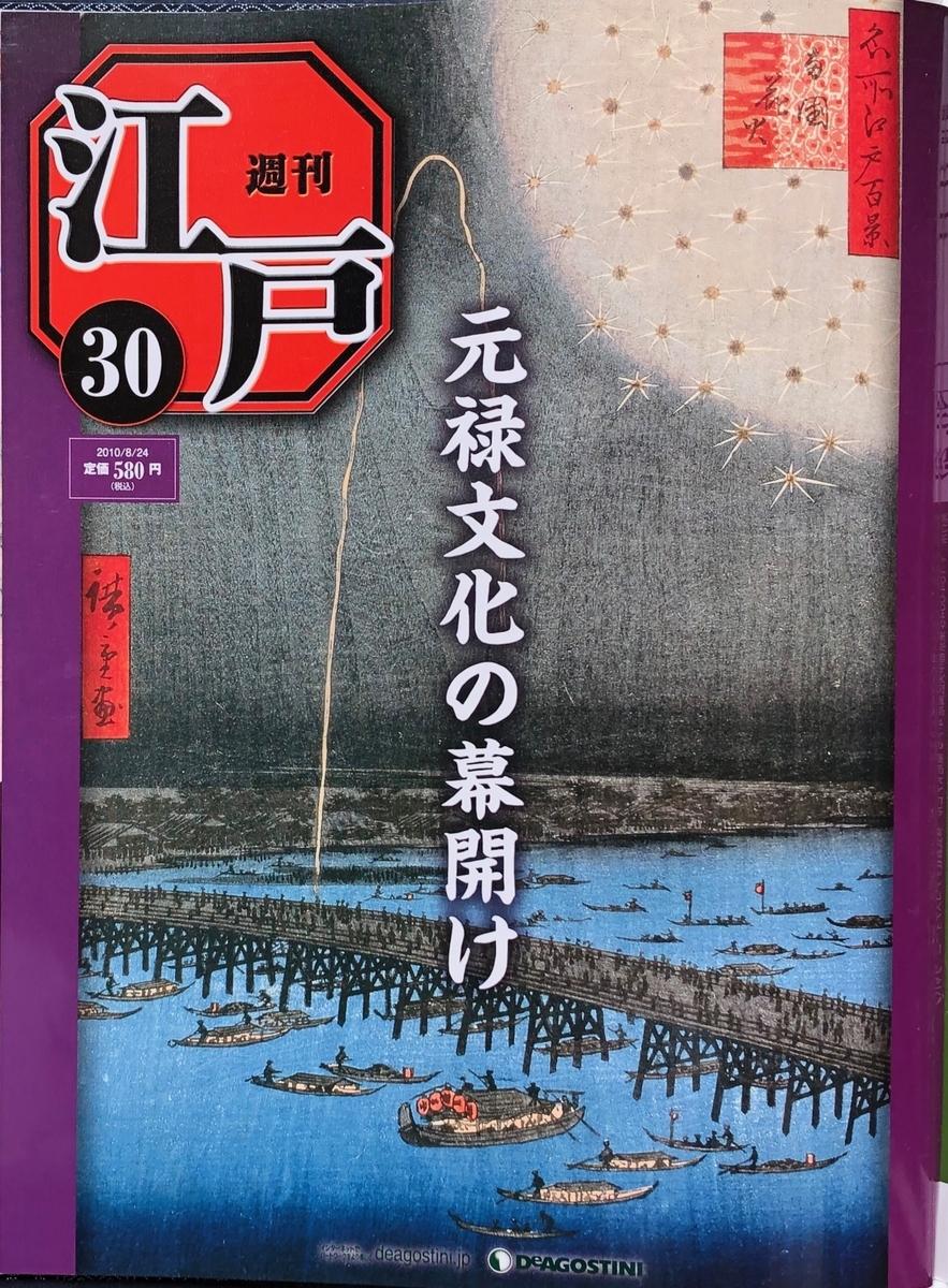 f:id:hideki-sansho:20200701131539j:plain