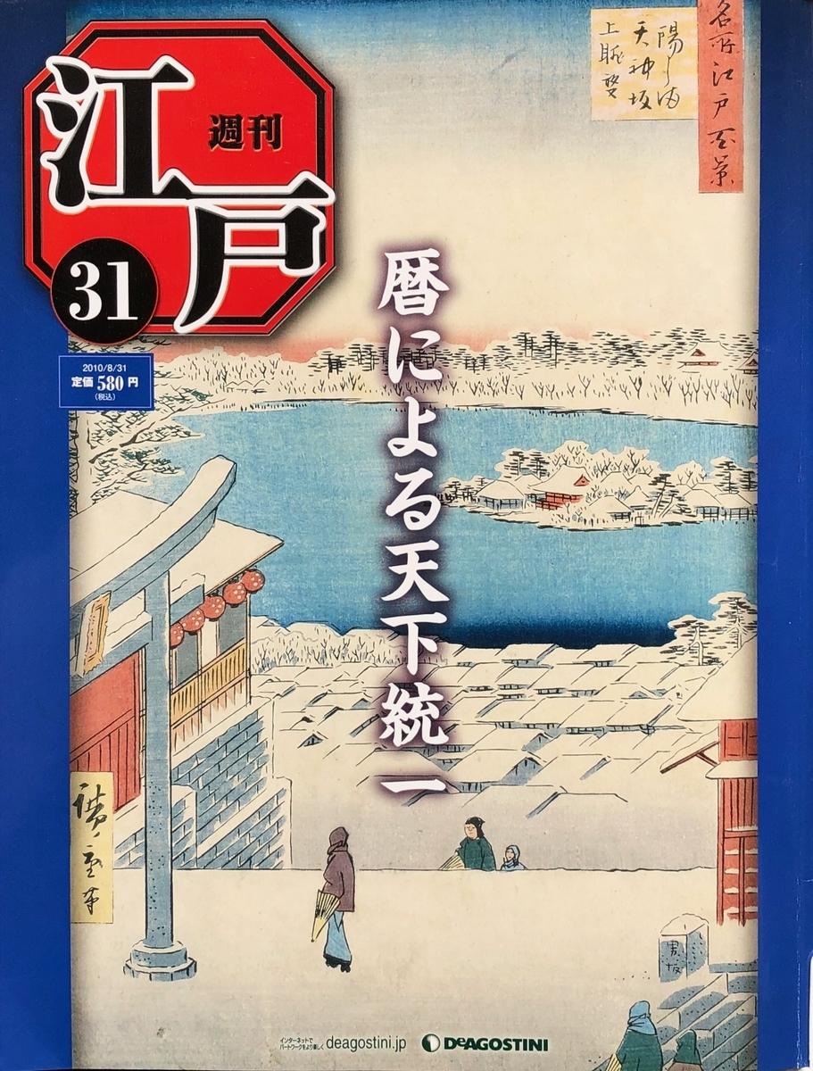 f:id:hideki-sansho:20200701131631j:plain