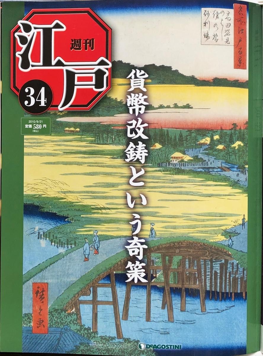f:id:hideki-sansho:20200701131731j:plain