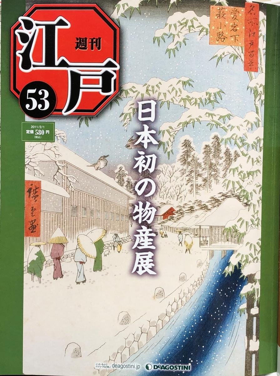 f:id:hideki-sansho:20200701132409j:plain