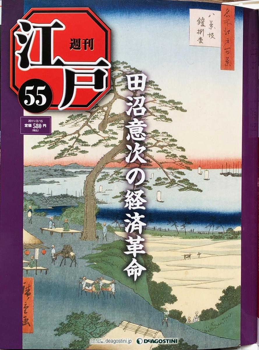 f:id:hideki-sansho:20200701132503j:plain