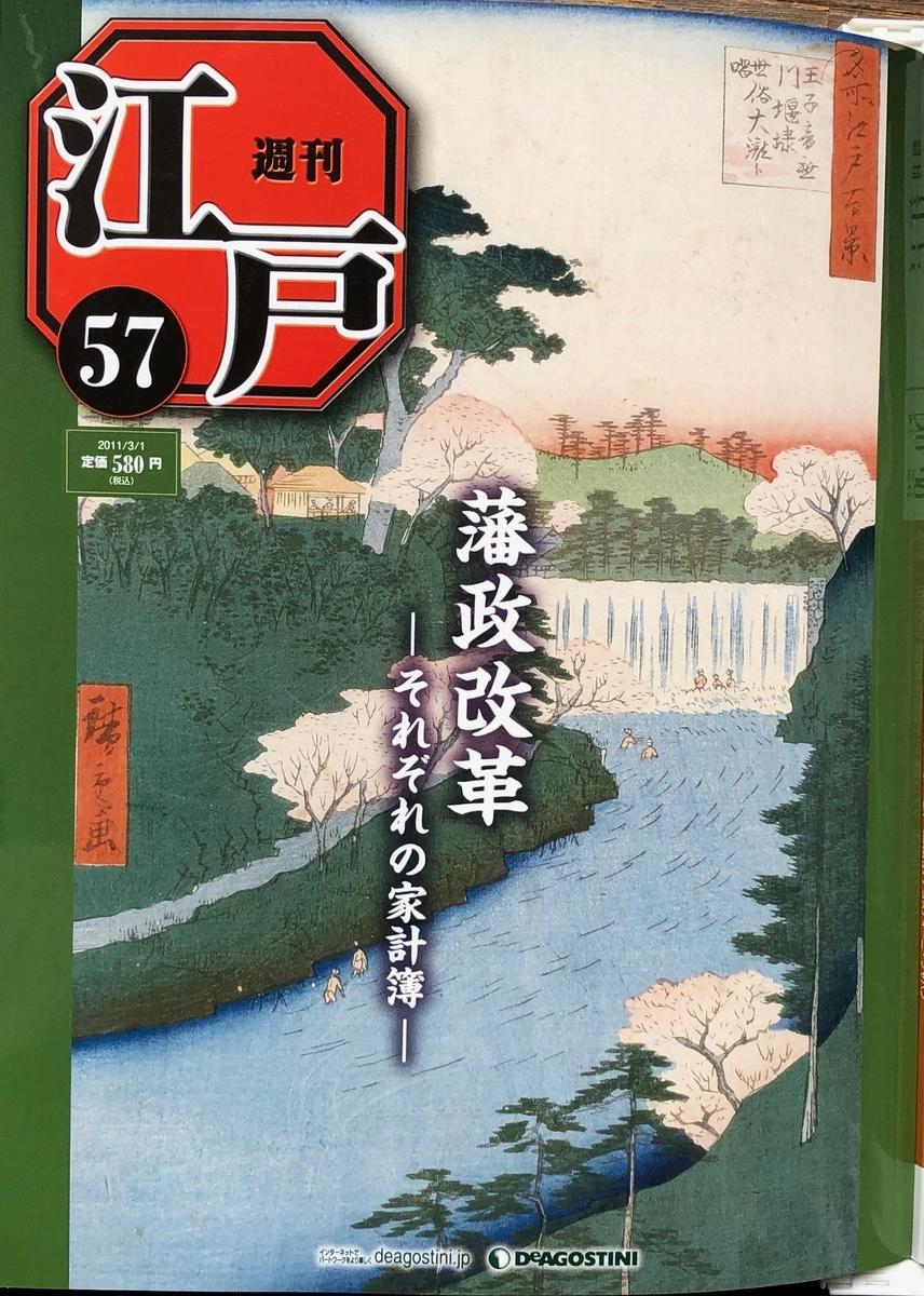 f:id:hideki-sansho:20200701132519j:plain