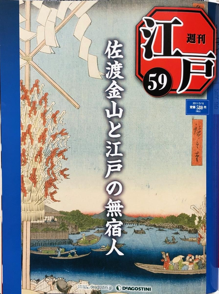f:id:hideki-sansho:20200701132605j:plain