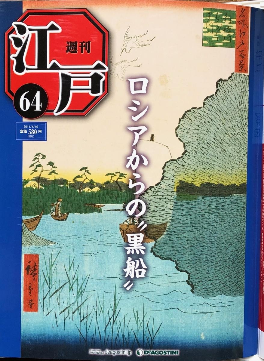 f:id:hideki-sansho:20200701132751j:plain