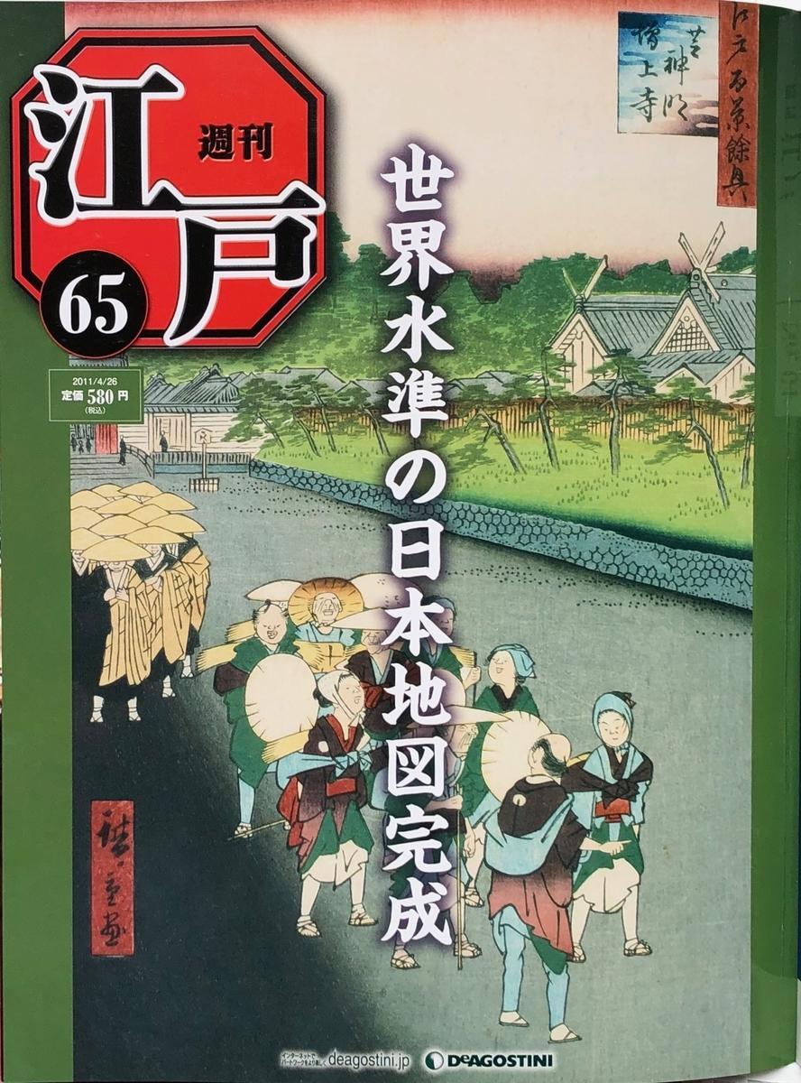 f:id:hideki-sansho:20200701132800j:plain