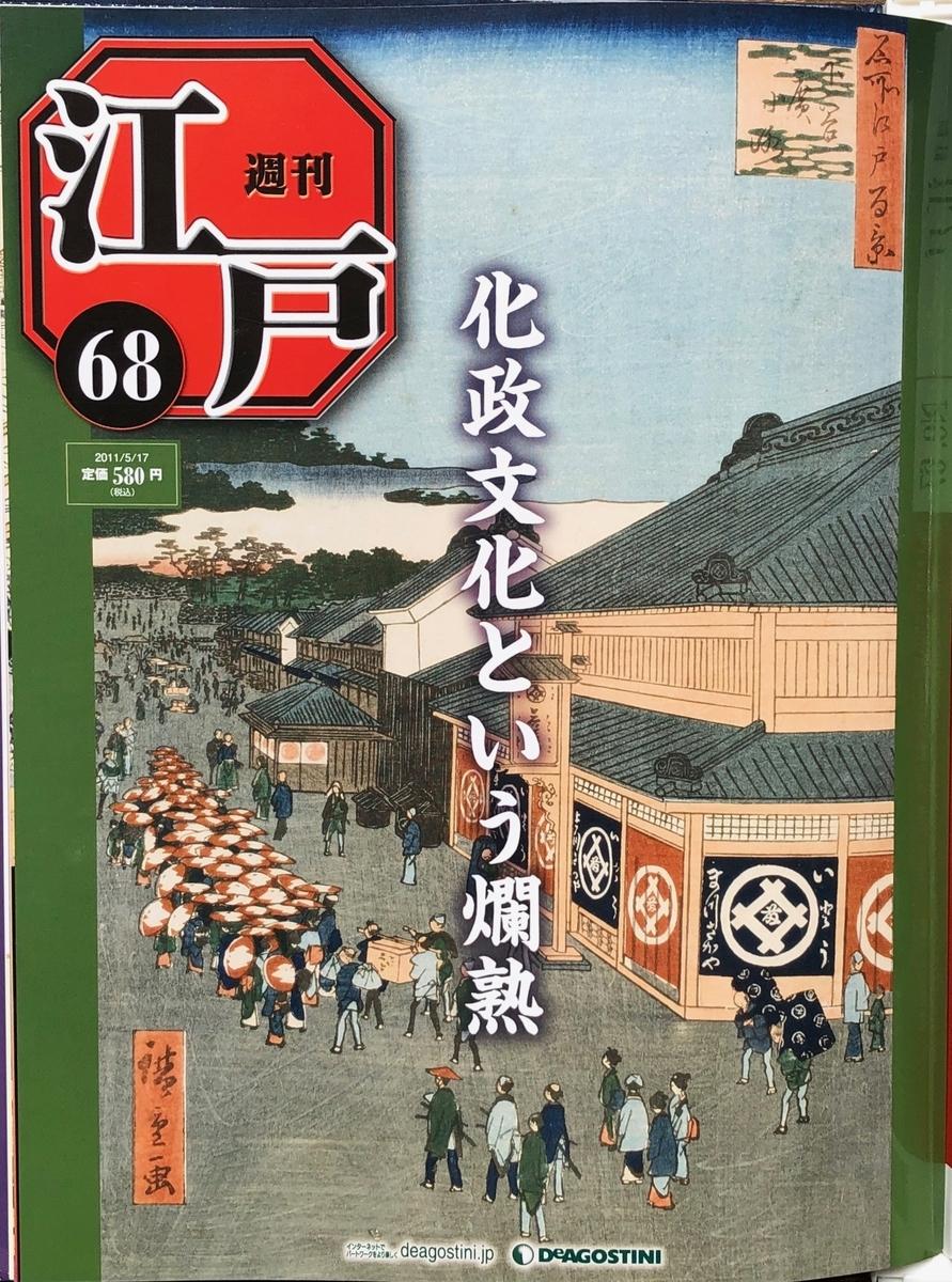 f:id:hideki-sansho:20200701132857j:plain