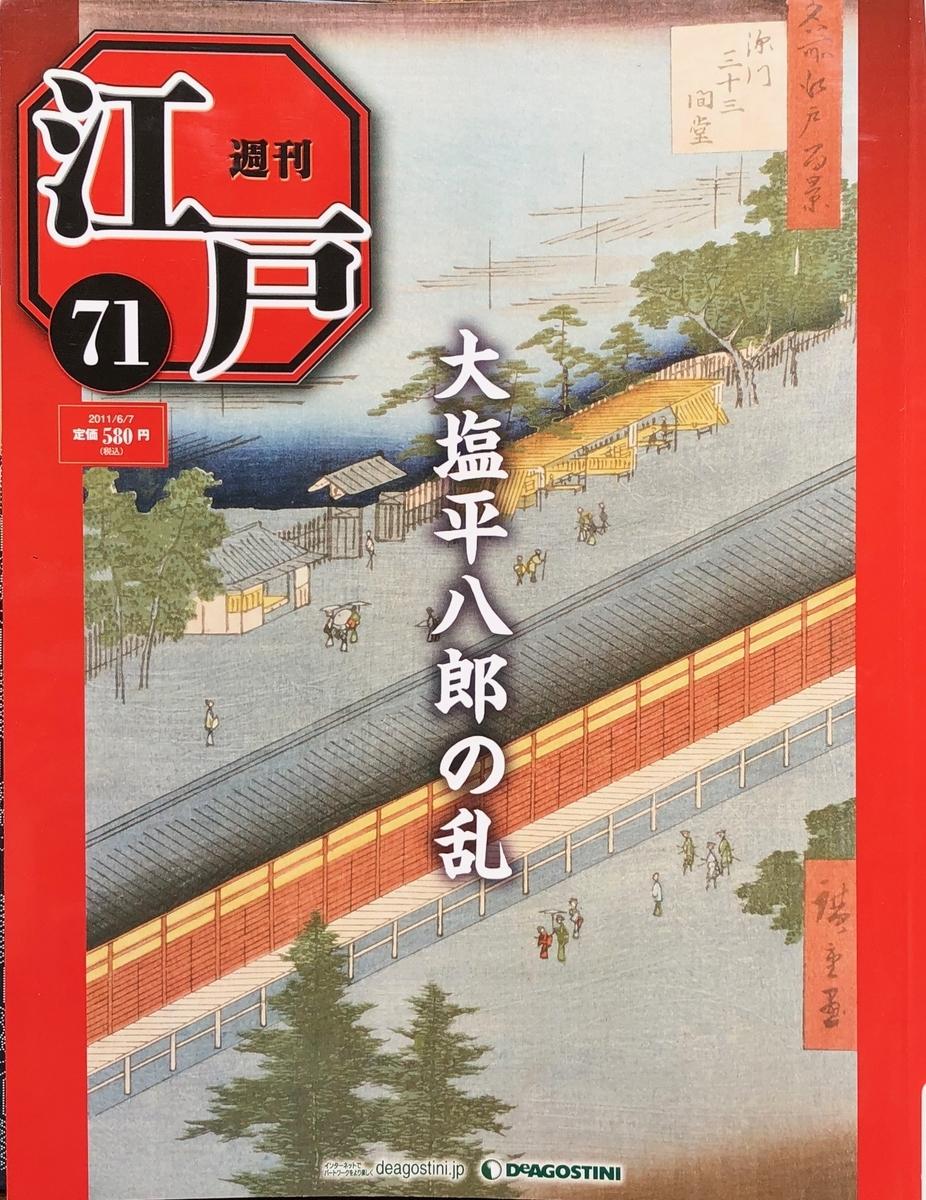 f:id:hideki-sansho:20200701133342j:plain