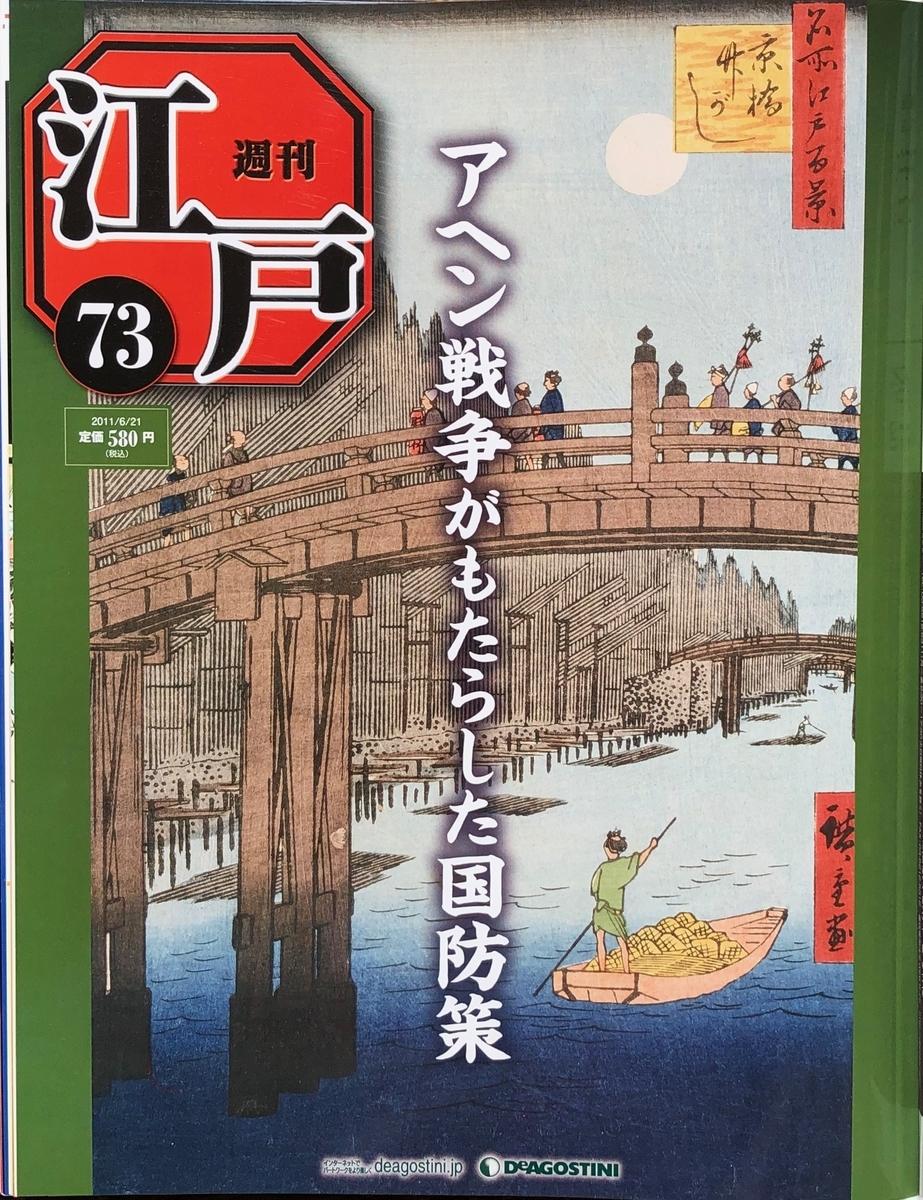 f:id:hideki-sansho:20200701133438j:plain