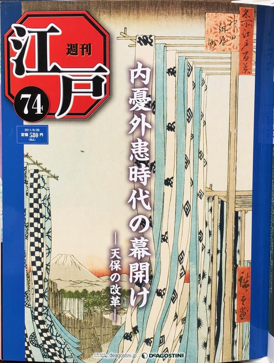 f:id:hideki-sansho:20200701133447j:plain