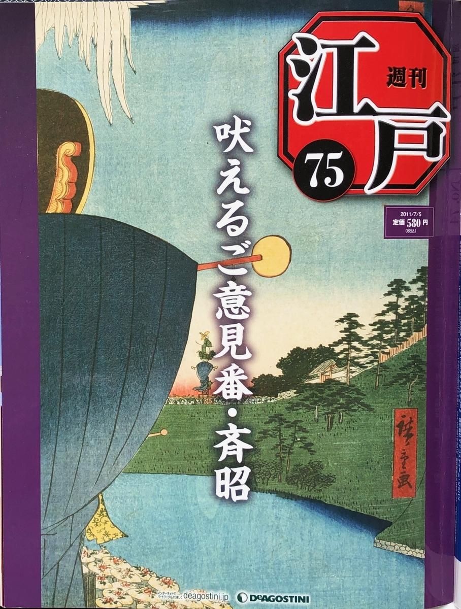 f:id:hideki-sansho:20200701133454j:plain