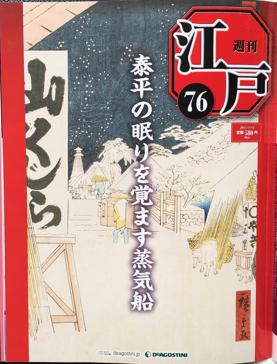 f:id:hideki-sansho:20200701133552j:plain