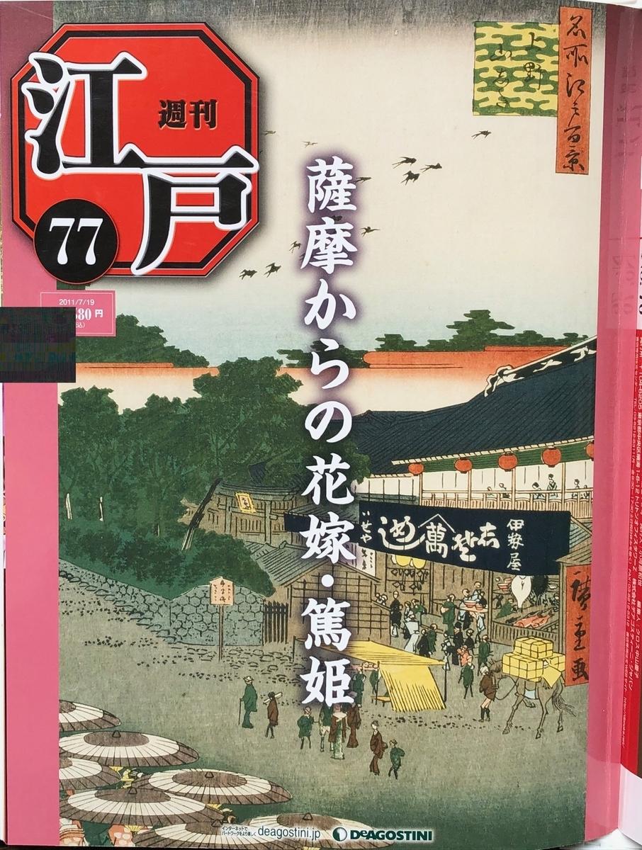 f:id:hideki-sansho:20200701133600j:plain
