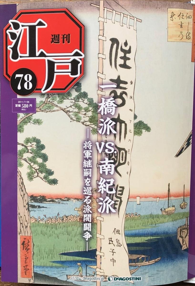 f:id:hideki-sansho:20200701133609j:plain