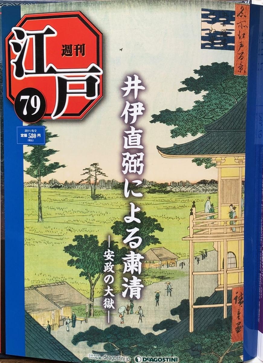 f:id:hideki-sansho:20200701133703j:plain