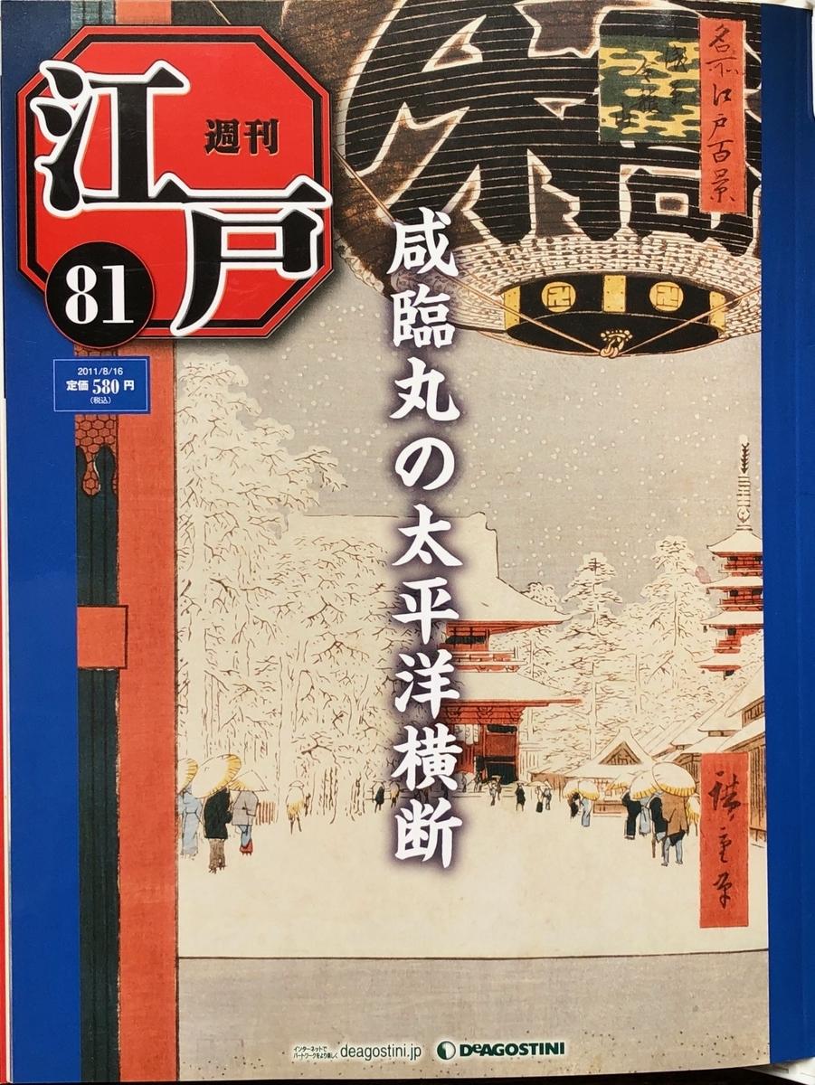 f:id:hideki-sansho:20200701133722j:plain