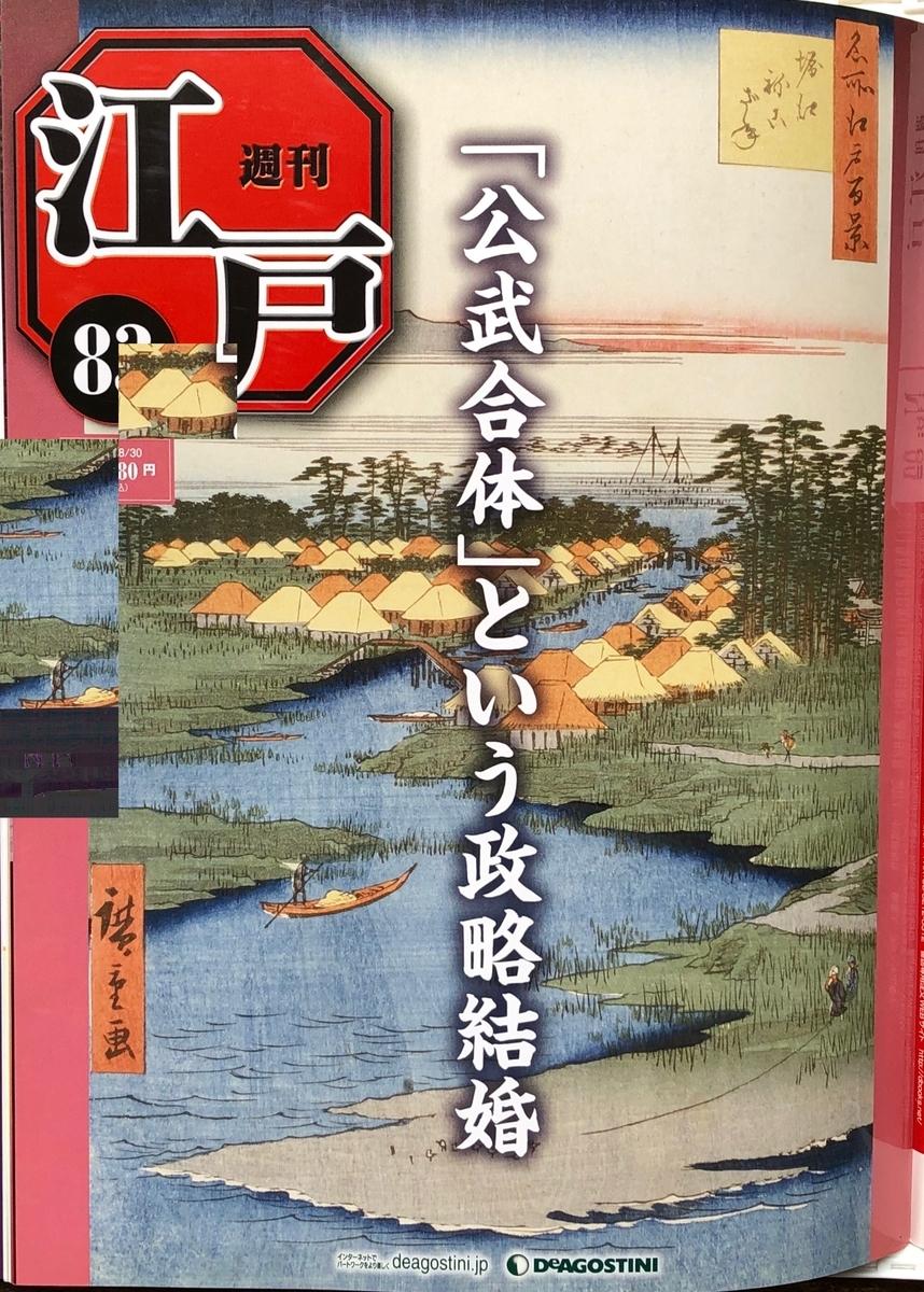f:id:hideki-sansho:20200701133821j:plain