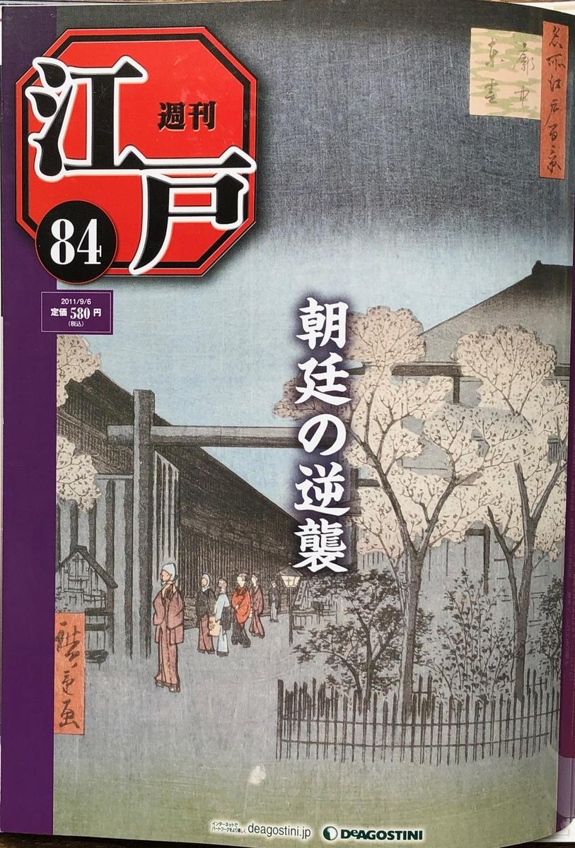 f:id:hideki-sansho:20200701133832j:plain