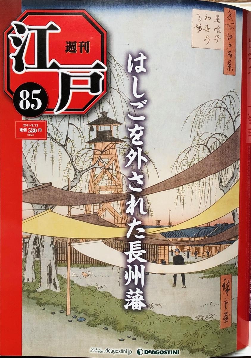 f:id:hideki-sansho:20200701133916j:plain