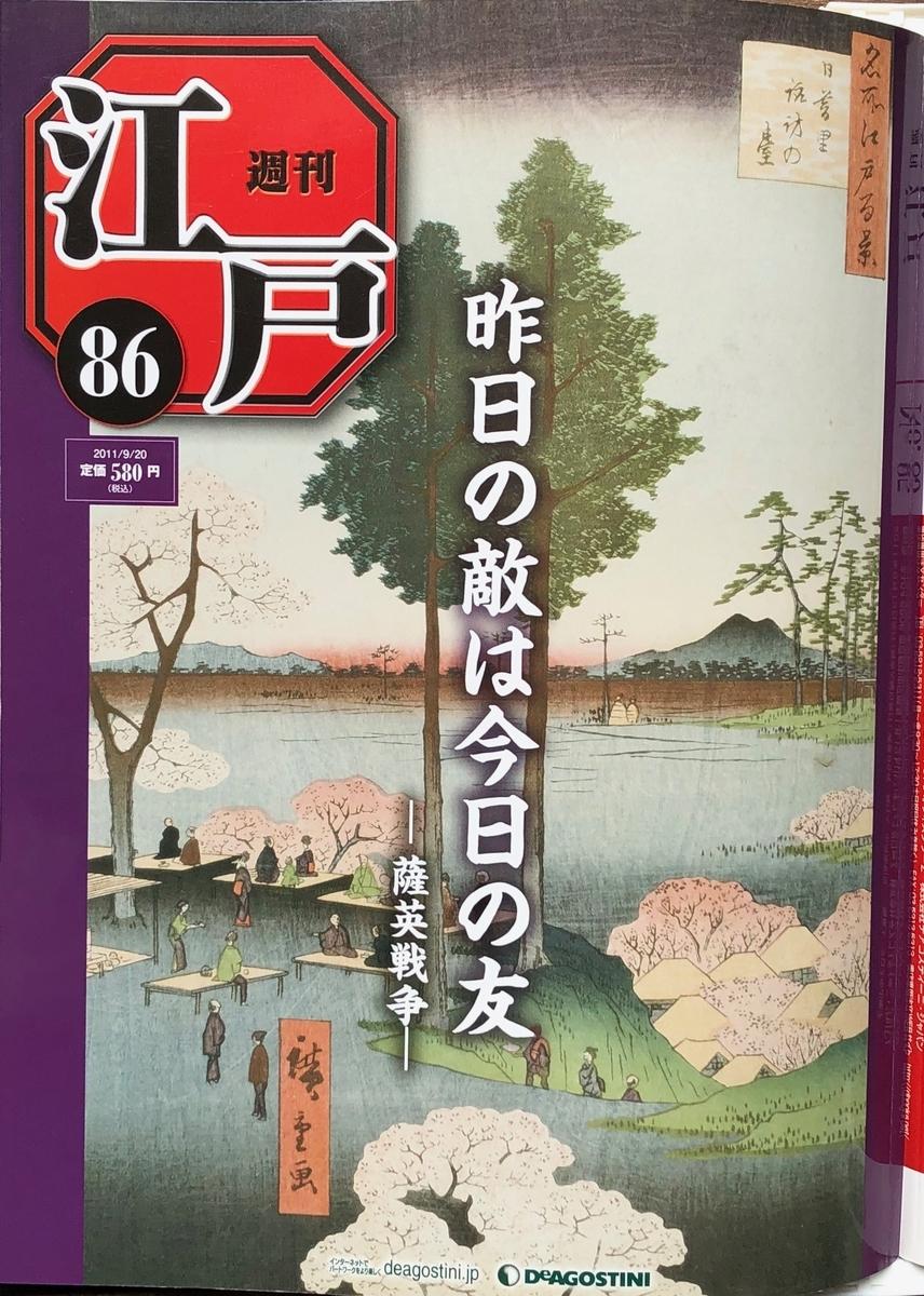 f:id:hideki-sansho:20200701133925j:plain