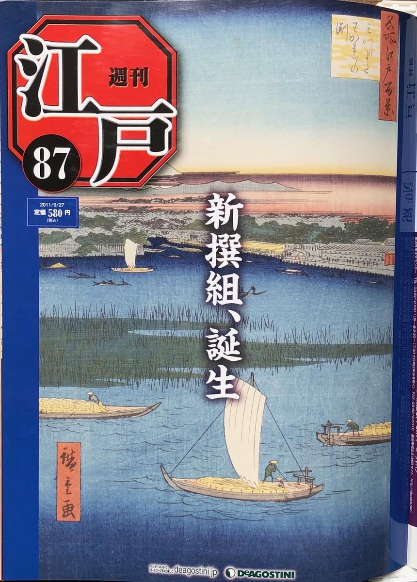 f:id:hideki-sansho:20200701133933j:plain