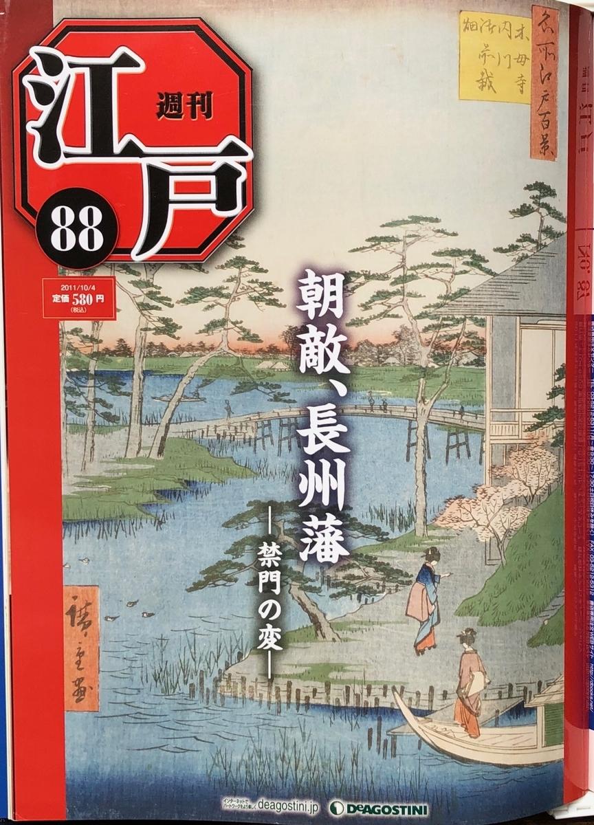f:id:hideki-sansho:20200701134019j:plain