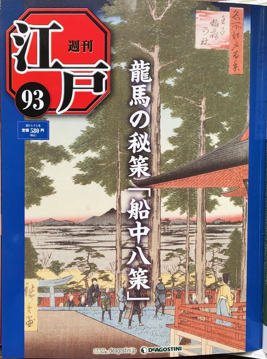 f:id:hideki-sansho:20200701134238j:plain