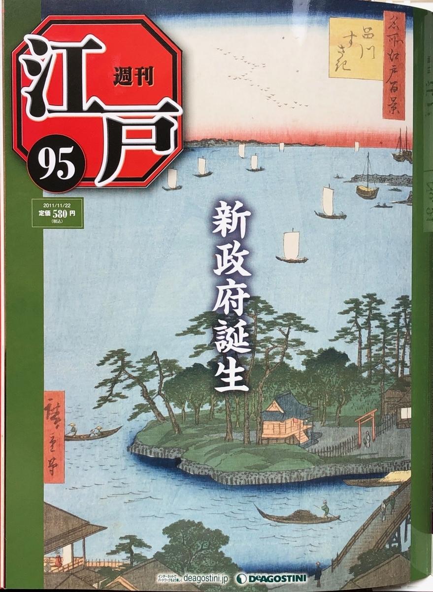 f:id:hideki-sansho:20200701134325j:plain