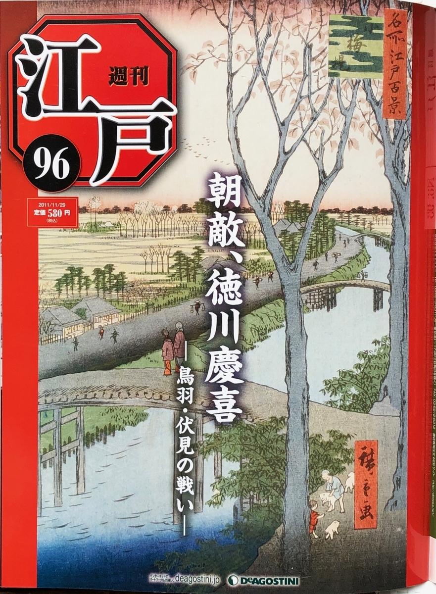 f:id:hideki-sansho:20200701134333j:plain