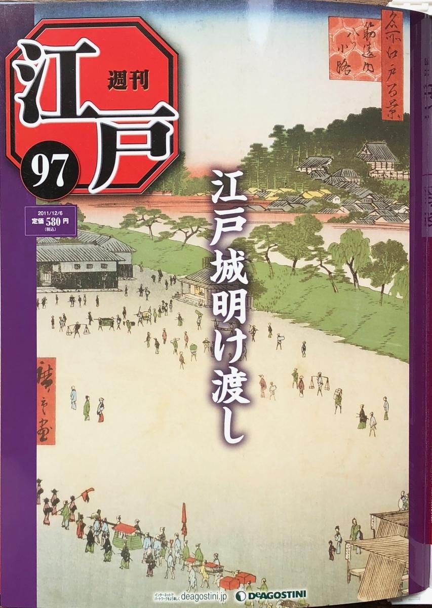 f:id:hideki-sansho:20200701134433j:plain