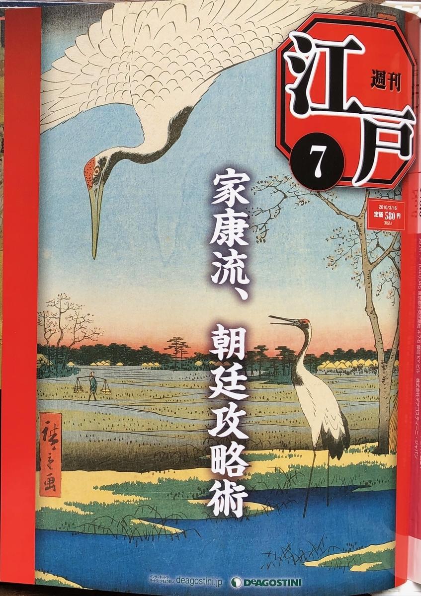 f:id:hideki-sansho:20200701140026j:plain
