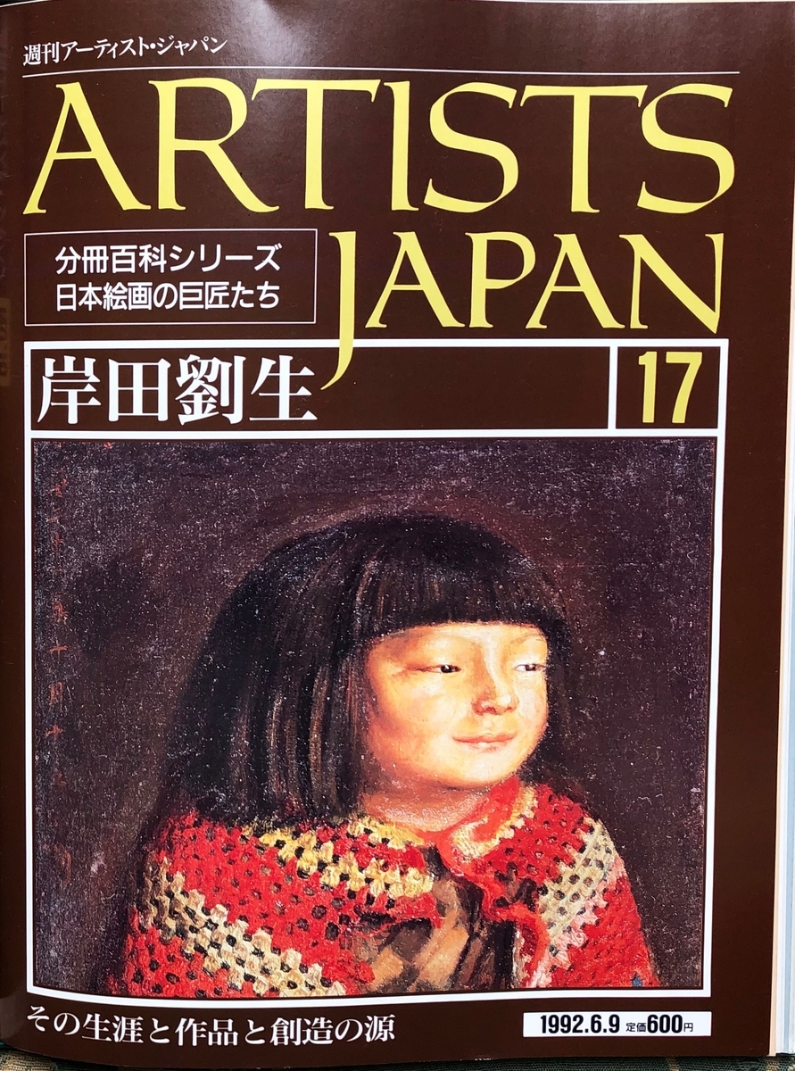 f:id:hideki-sansho:20200701165647j:plain